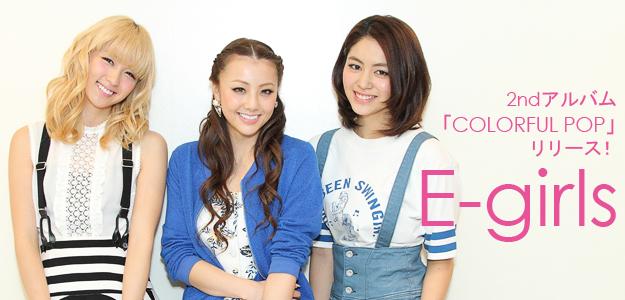 【インタビュー】2ndアルバム「COLORFUL POP」リリース!E-girlsインタビュー