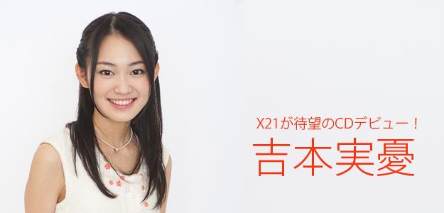 【インタビュー】CDデビュー決定!X21リーダー 吉本実憂インタビュー