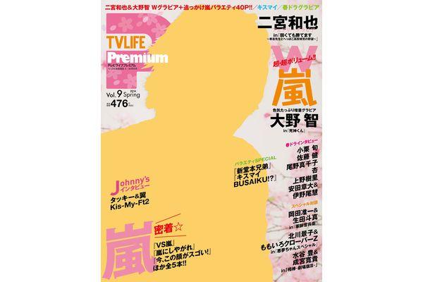 【新刊】TV LIFE Premium vol.9 表紙:二宮和也 3月19日(水)発売!