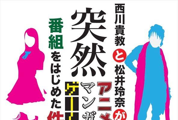 西川貴教と松井玲奈が突然アニメとマンガとゲームばかりの番組をはじめた件について