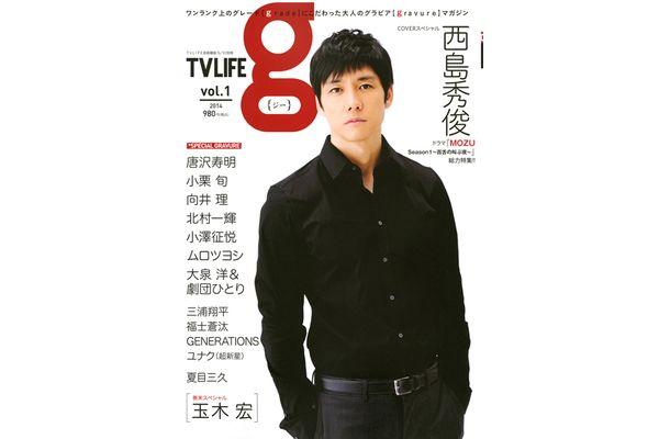 【新刊】TV LIFE g{ジー}4月24日(木)発売