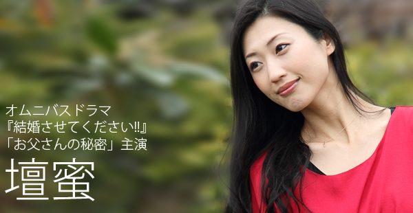 【インタビュー】オムニバスドラマ『結婚させてください!!』「お父さんの秘密」主演 壇蜜インタビュー