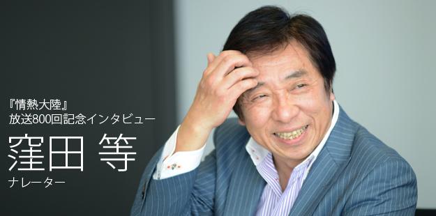【インタビュー】『情熱大陸』放送800回記念 ナレーター・窪田等インタビュー