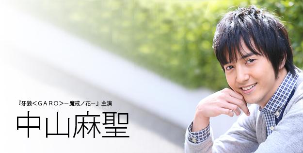 【インタビュー】『牙狼<GARO>-魔戒ノ花-』主演 中山麻聖インタビュー