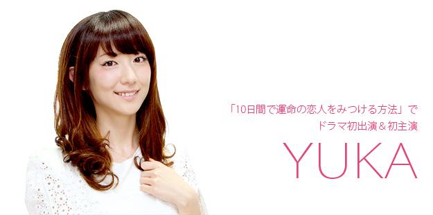 【インタビュー】「10日間で運命の恋人をみつける方法」主演 moumoon YUKAインタビュー