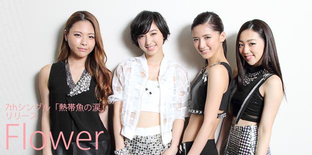 【インタビュー】7thシングル「熱帯魚の涙」リリース!Flowerインタビュー