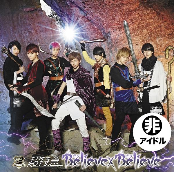 <p>超特急7thシングル「Believe×Believe(ビリビリ)」冒険盤</p>