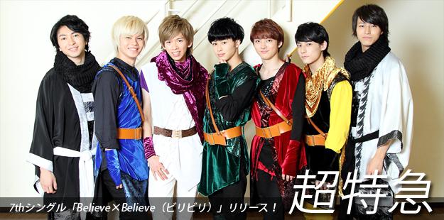 【インタビュー】ニューシングル「Believe×Believe(ビリビリ)」リリース 超特急インタビュー