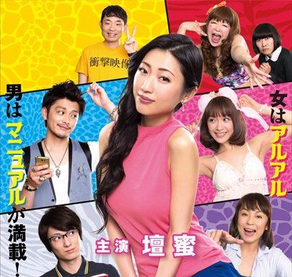 「アラサーちゃん 無修正」DVDが、8月16日(土)よりTSUTAYAでレンタル決定