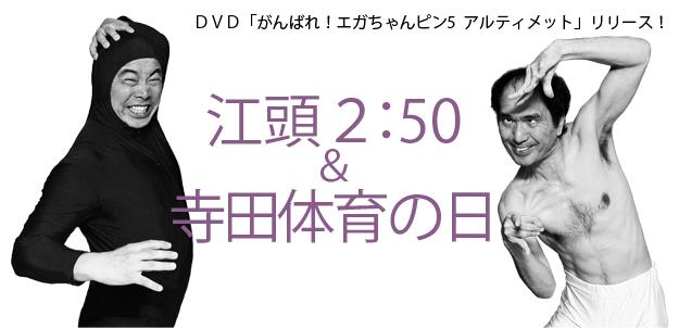 【インタビュー】DVD「がんばれ!エガちゃんピン5 アルティメット」リリース!江頭2:50&寺田体育の日インタビュー