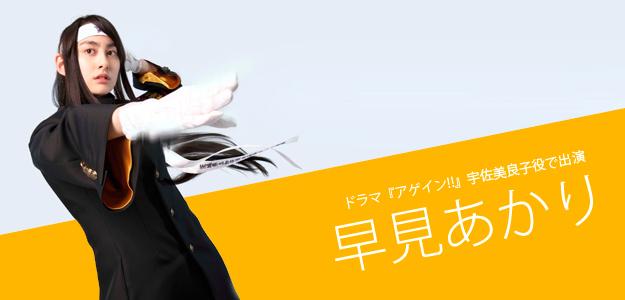 【インタビュー】ドラマ『アゲイン!!』に出演!早見あかりインタビュー