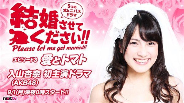「AKB48なのに大丈夫かな(笑)」AKB48 入山杏奈初主演ドラマ『愛とトマト』9月放送決定
