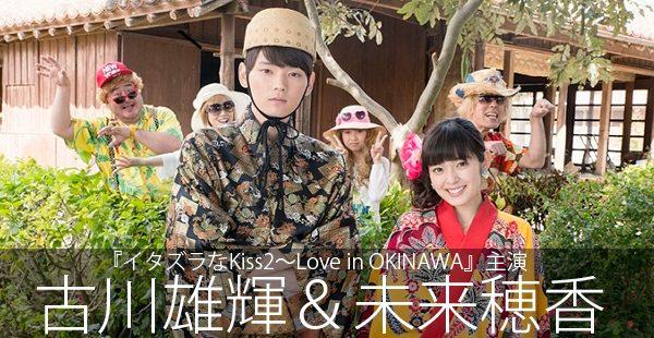 【インタビュー】『イタズラなKiss2~Love in OKINAWA』放送決定!未来穂香&古川雄輝にインタビュー