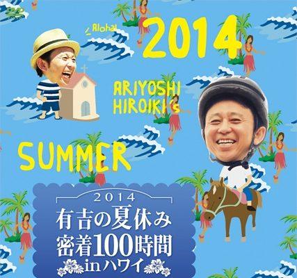 「有吉の夏休み2014」DVD発売決定!未公開シーンも収録
