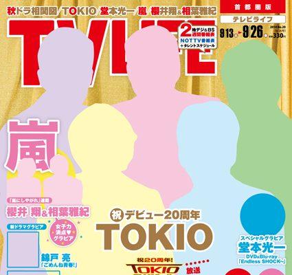 【テレビライフ最新号9月10日(水)発売】表紙:TOKIO