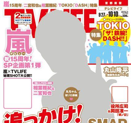 【テレビライフ最新号9月24日(水)発売】表紙:丸山隆平