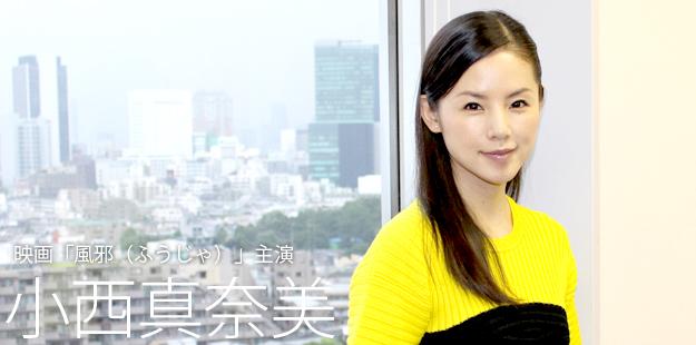 【インタビュー】映画「風邪(ふうじゃ)」主演 小西真奈美インタビュー