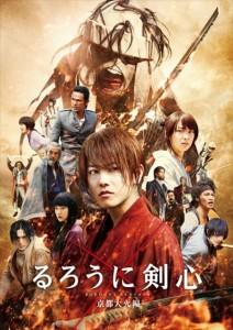 『るろうに剣心 京都大火編』Blu-ray&DVDが12月17日リリース