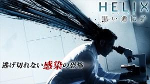 全米NO.1視聴率ドラマ『HELIX -黒い遺伝子-』日本初登場!