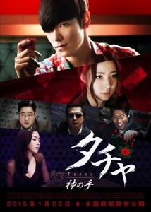 T.O.P(from BIGBANG)主演映画「タチャ‐神の手‐」2015年1月日本公開決定