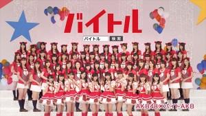 まゆゆ&さっしーらAKB48とバイトAKBメンバーがCM初共演