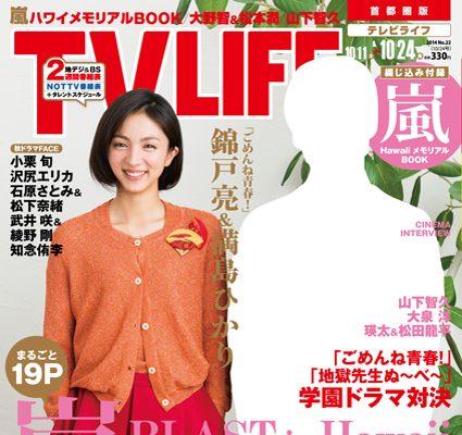 【テレビライフ最新号10月8日(水)発売】表紙:錦戸亮&満島ひかり