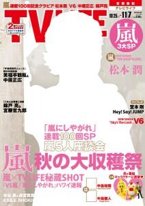テレビライフ最新号10月22日(水)発売