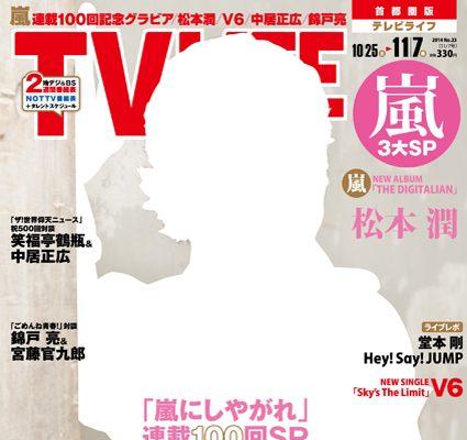 【テレビライフ最新号10月22日(水)発売】表紙:松本潤