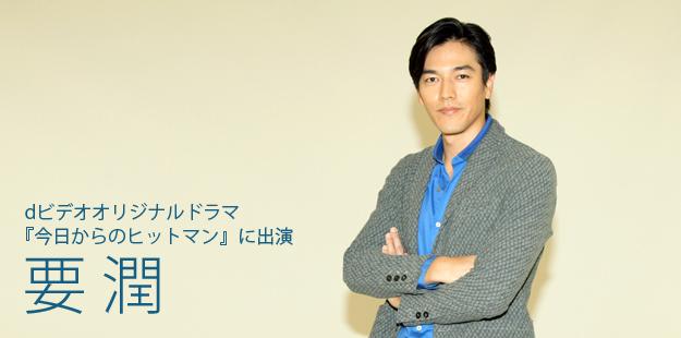 【インタビュー】ドラマ『今日からのヒットマン』に出演!要潤インタビュー
