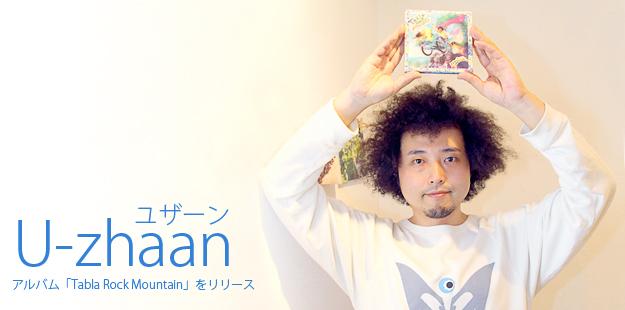 【インタビュー】アルバム「Tabla Rock Mountain」リリース!U-zhaan(ユザーン)インタビュー