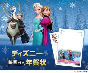 『みんなで歌おう♪/アナと雪の女王』などが楽しめるディズニー映画付き年賀状を発売