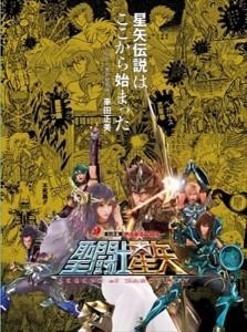 『聖闘士星矢 LEGEND of SANCTUARY』