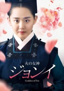 韓国ドラマ『火の女神ジョンイ』