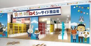 『紙兎ロペ シーサイド商店街』がオープン