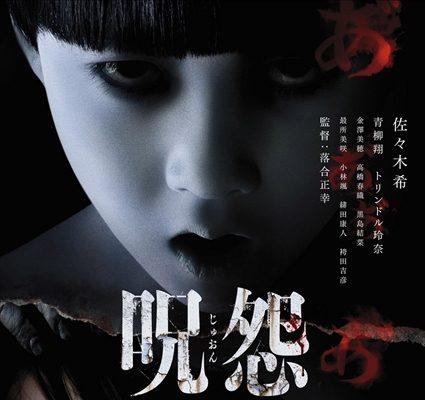 日本発、世界を絶叫させた「呪怨-終わりの始まり-」のブルーレイ&DVD発売