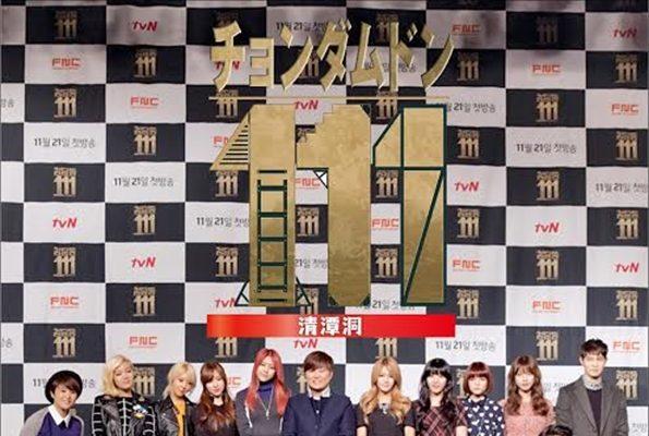 韓国アイドルのダイエット事情公開!ドラマ『チョンダムドン111』DVD発売