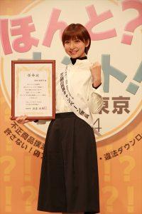 不正商品撲滅キャンペーン隊長に任命された篠田麻里子