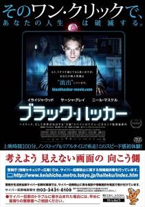 映画「ブラック・ハッカー」×警視庁生活安全部サイバー犯罪対策課がコラボ