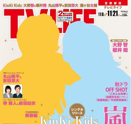 【テレビライフ最新号11月5日(水)発売】表紙:KinKi Kids