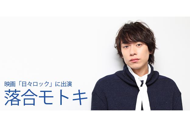 【インタビュー】映画「日々ロック」に出演!落合モトキインタビュー