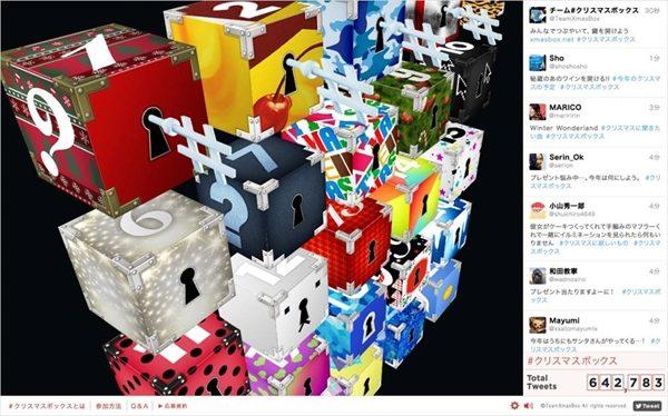 Twitterユーザーが協力して、プレゼントをゲット!期間限定プロジェクトが始動