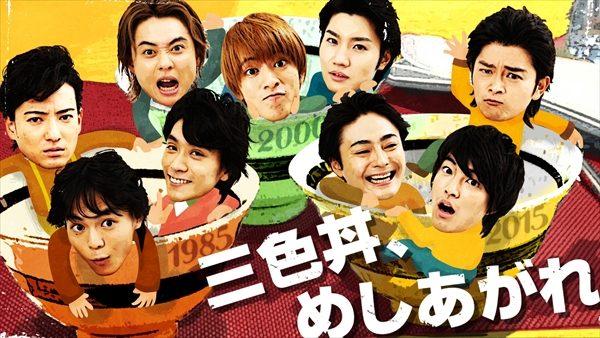3組のイケメン3兄弟が繰り広げる演劇ドラマ『三色丼、めしあがれ』来年1月スタート