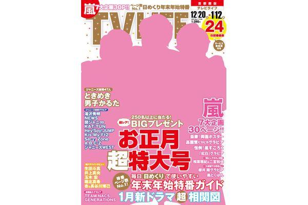 【テレビライフお正月超特大号12月15日(月)発売】表紙:嵐