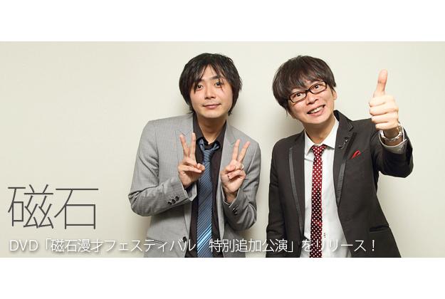 【インタビュー】DVD「磁石漫才フェスティバル 特別追加公演」リリース!磁石インタビュー