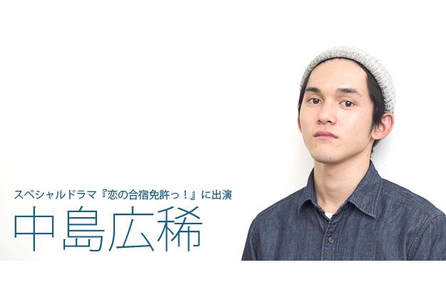 【インタビュー】SPドラマ『恋の合宿免許っ!』に出演!中島広稀インタビュー