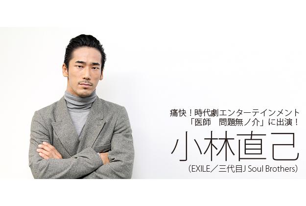 【インタビュー】「医師 問題無ノ介」に出演!小林直己インタビュー