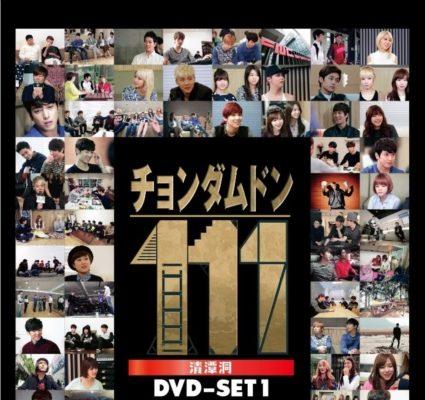 FT ISLAND、CNBLUEらが結集!「チョンダムドン111」DVDデザイン解禁