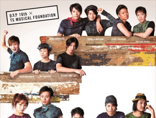 TSミュージカルファンデーションの新作はD-BOYSの魅力いっぱい!