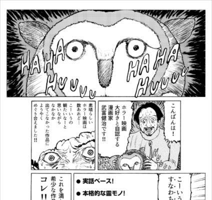 『NY心霊捜査官』リリース記念!「鈴木先生」の武富健治がマンガ描き下ろし