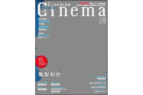 【新刊】cinema★cinema No.55 表紙:亀梨和也